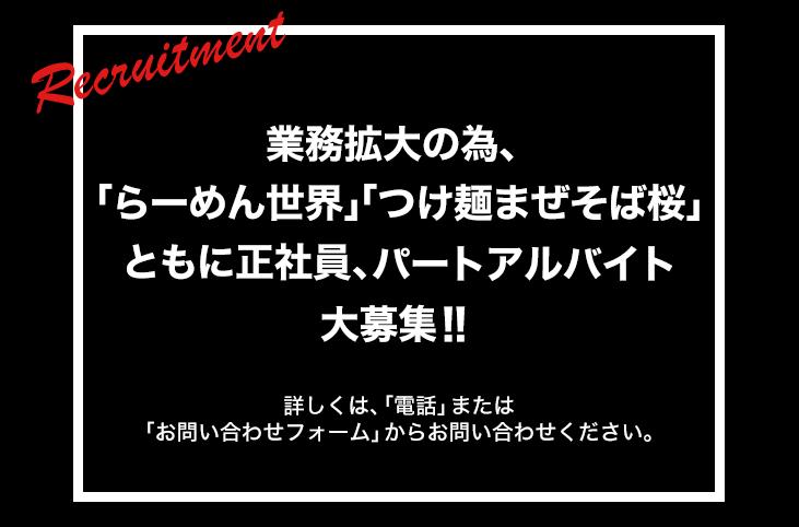 近日オープンの新ブランド「つけ麺 桜」松任店のオープニングスタッフ募集!